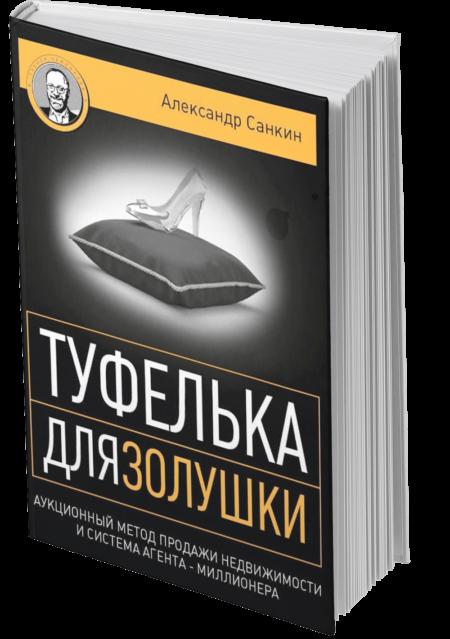 Туфелька для Золушки - книга-учебник для риэлторов