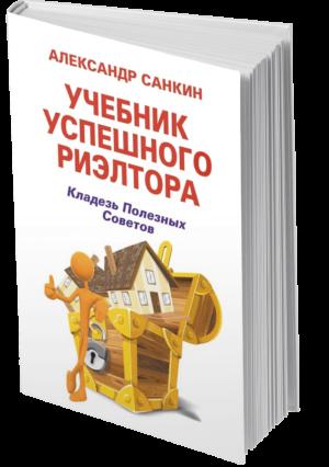 Учебник успешного риэлтора. Кладезь полезных советов