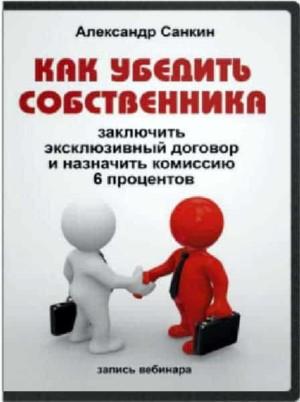 как убедить собственника Александра Санкина