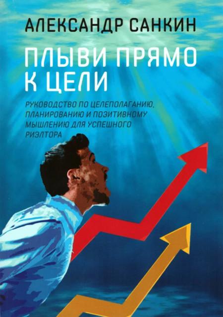 Плыви прямо к цели книга Александра Санкина