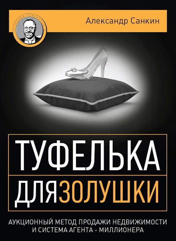 Туфелька для золушки Александра Санкина
