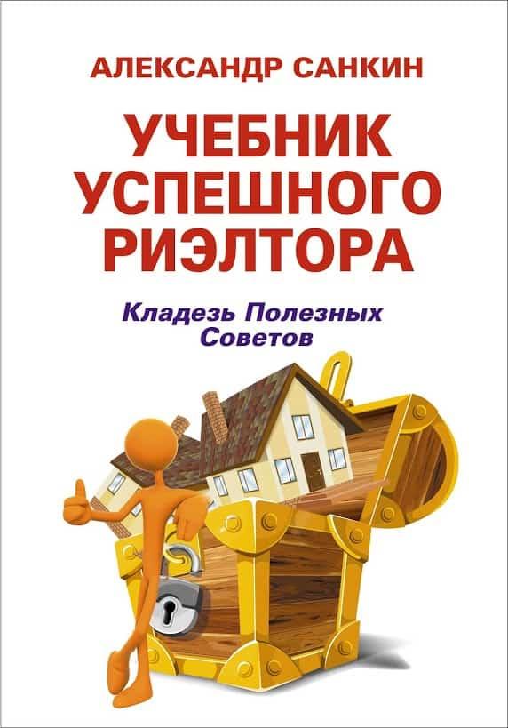 Учебник успешного риэлтора Александра Санкина
