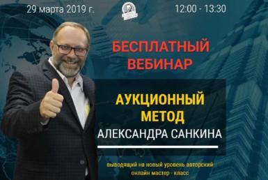 вебинар Александра Санкина