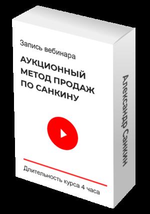 Аукционный метод продаж по Санкину, вебинар