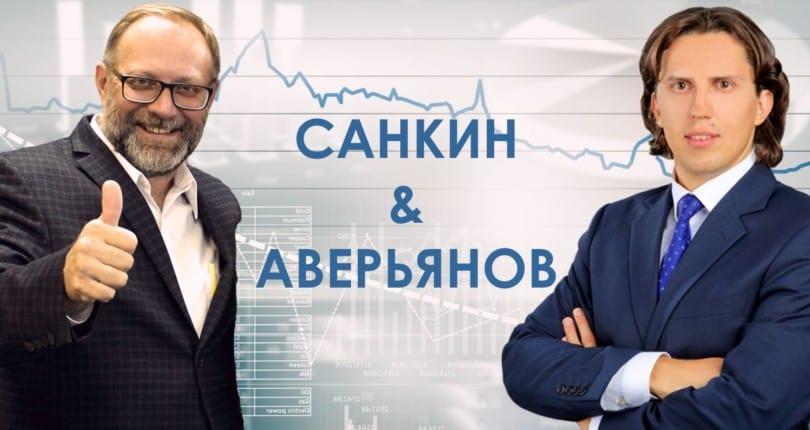 Санкин — Аверьянов: аукцион или редукцион?