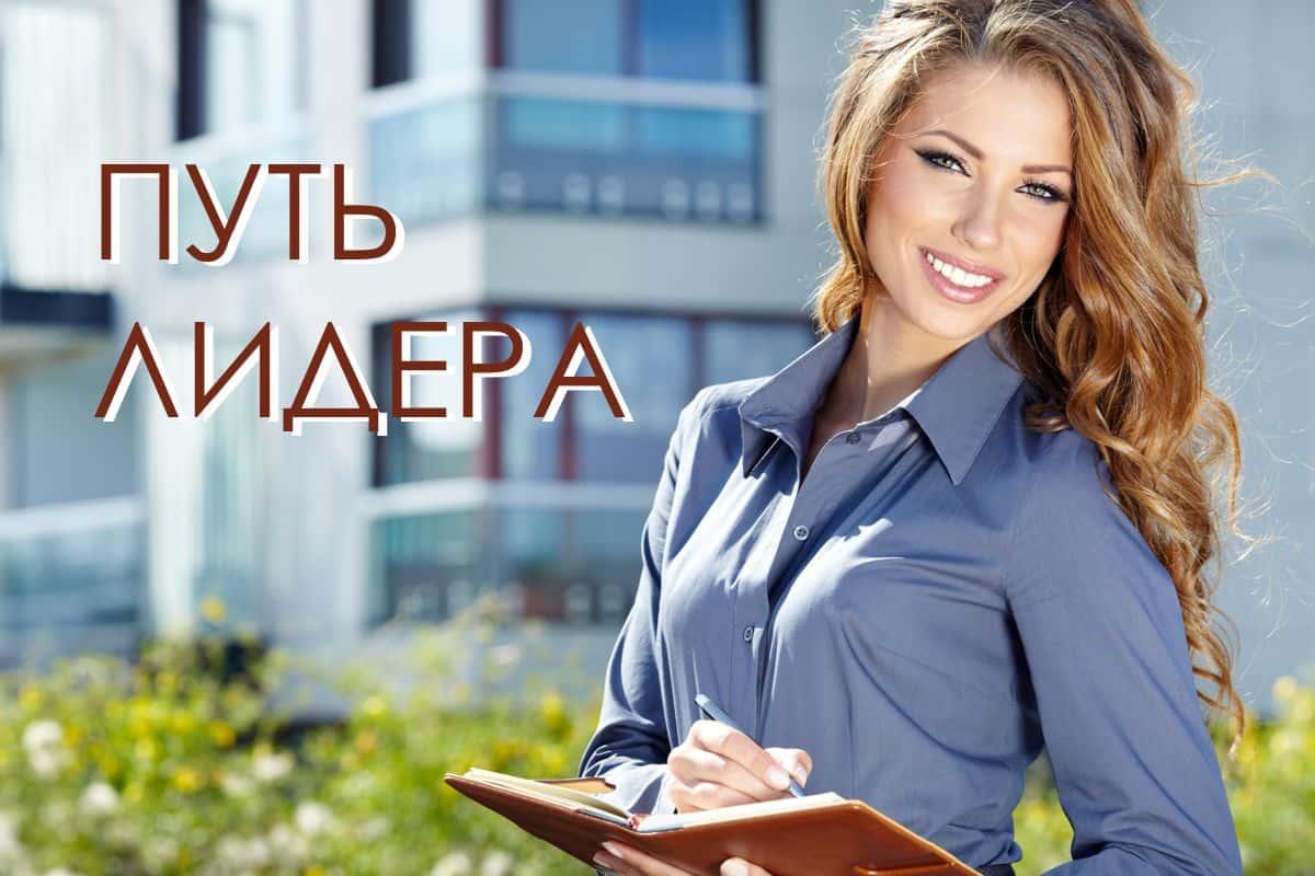 Путь лидера — мастер-класс для руководителей агентств недвижимости
