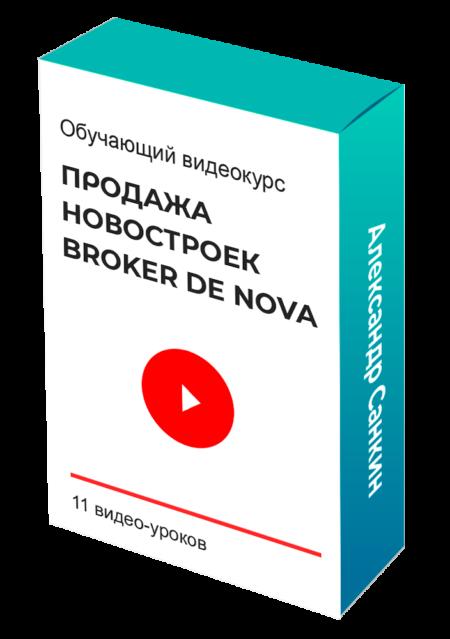 Видеокурс по продаже новостроек Broker de Nova