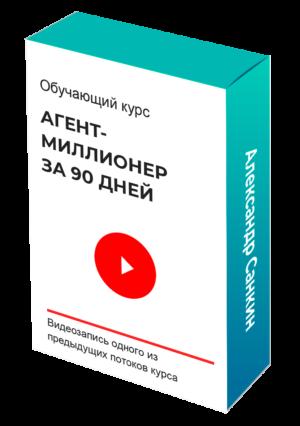 Видеозапись флагманского курса А. Санкина «Агент-миллионер за 90 дней». 40 часов.