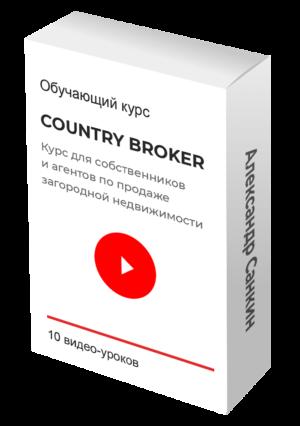Новый курс – курс для собственников и агентов по продаже загородной недвижимости COUNTRY BROKER!