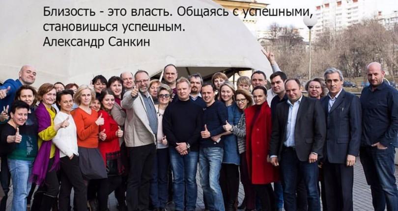 Александр Санкин: как стать успешным бизнес-тренером с нуля