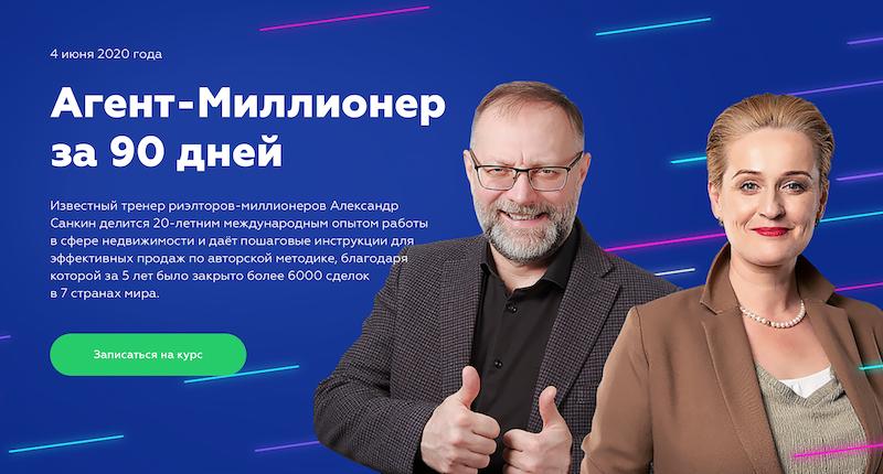 Первое занятие курса «Агент-миллионер за 90 дней» теперь доступно в мобильном приложении