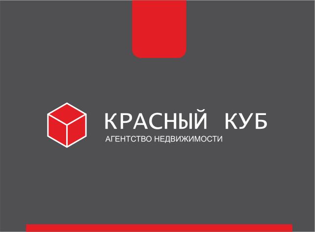 """Агентство недвижимости """"Красный куб"""""""