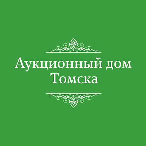 Аукционный дом Томска